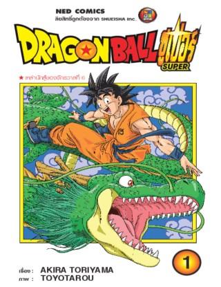 หน้าปก-dragon-ball-super-ดรากอนบอลซูเปอร์-เล่ม-1-ookbee