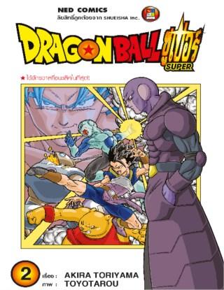 หน้าปก-dragon-ball-super-ดรากอนบอลซูเปอร์-เล่ม-2-ookbee