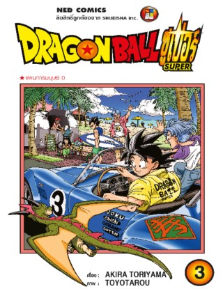 dragon-ball-super-ดรากอนบอลซูเปอร์-เล่ม-3-หน้าปก-ookbee