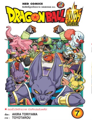 หน้าปก-dragon-ball-super-ดรากอนบอลซูเปอร์-เล่ม-7-ookbee