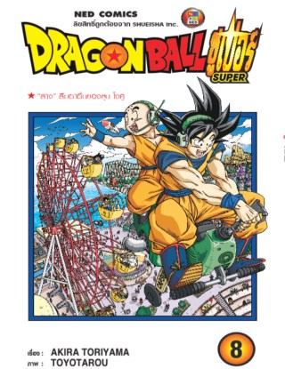 dragon-ball-super-ดรากอนบอลซูเปอร์-เล่ม-8-หน้าปก-ookbee