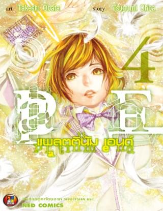 หน้าปก-platinum-end-แพลตตินัม-เอนด์-เล่ม-4-ookbee
