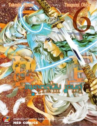 หน้าปก-platinum-end-แพลตตินัม-เอนด์-เล่ม-6-ookbee