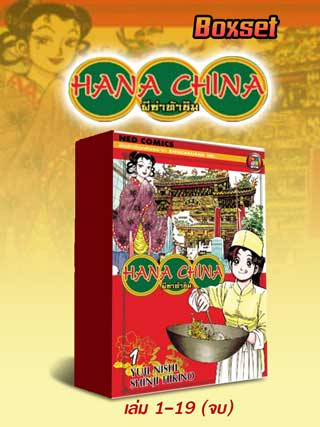 หน้าปก-boxset-hana-china-ผีซ่าท้าชิม-เล่ม-1-19-จบ-ookbee