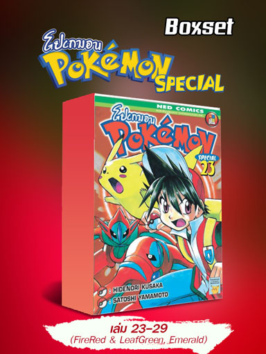 boxset-pokemon-special-23-29-firered-leafgreen-emerald-หน้าปก-ookbee