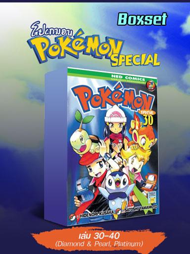 หน้าปก-e-book-set-pokemon-special-30-40-diamond-pearl-platinum-ookbee