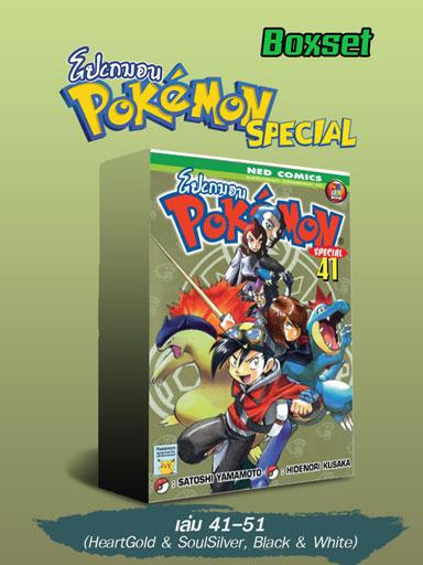 หน้าปก-e-book-set-pokemon-special-41-51-heartgold-soulsilver-black-white-ookbee