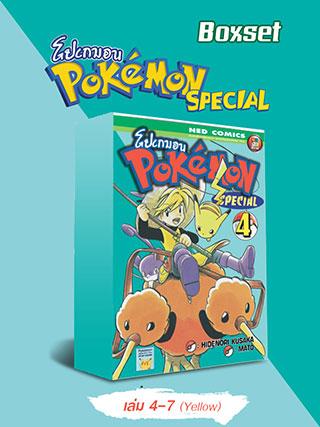 boxset-pokemon-special-4-7-yellow-หน้าปก-ookbee