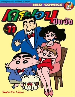 เครยอน-ชินจัง-เล่ม-11-หน้าปก-ookbee