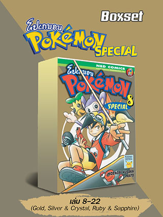 หน้าปก-e-book-set-pokemon-special-8-22-gold-silver-crystal-ruby-sapphire-ookbee