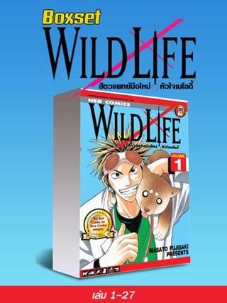 หน้าปก-boxset-wild-life-สัตวแพทย์มือใหม่-หัวใจเมโลดี้-เล่ม-1-27-จบ-ookbee