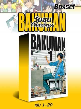 หน้าปก-boxset-bakuman-วัยซนคนการ์ตูน-เล่ม-1-20-ookbee