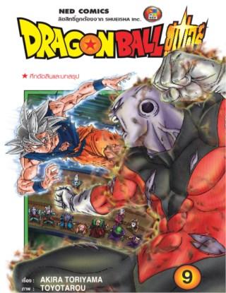 dragon-ball-super-ดรากอนบอลซูเปอร์-เล่ม-9-หน้าปก-ookbee