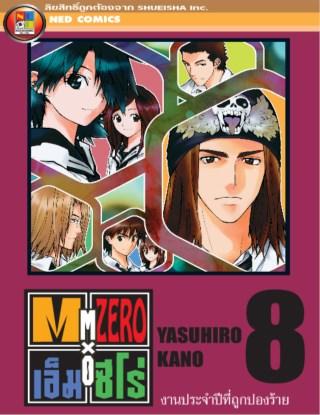 หน้าปก-mx0-เอ็ม-ซีโร่-โรงเรียนเวทมนตร์-เล่ม-8-ookbee