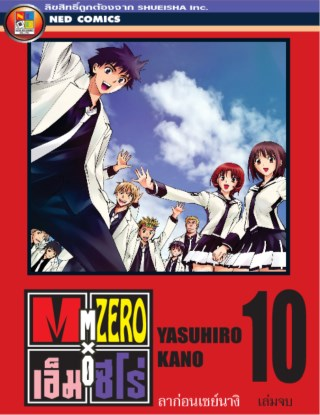 หน้าปก-mx0-เอ็ม-ซีโร่-โรงเรียนเวทมนตร์-เล่ม-10-ookbee
