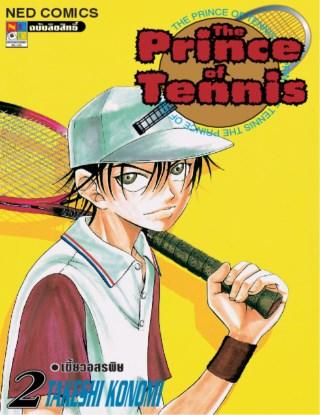 หน้าปก-the-prince-of-tennis-เล่ม-2-ookbee
