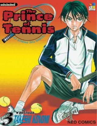 หน้าปก-the-prince-of-tennis-เล่ม-3-ookbee
