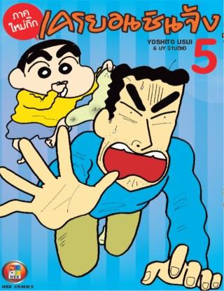 หน้าปก-เครยอนชินจัง-ภาคใหม่กิ๊ก-เล่ม-5-ookbee