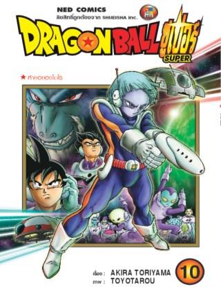 dragon-ball-super-ดรากอนบอลซูเปอร์-เล่ม-10-หน้าปก-ookbee