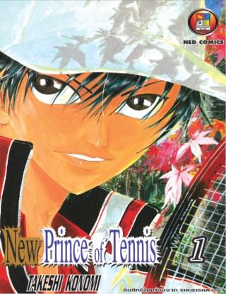 หน้าปก-new-prince-of-tennis-เล่ม-1-ookbee