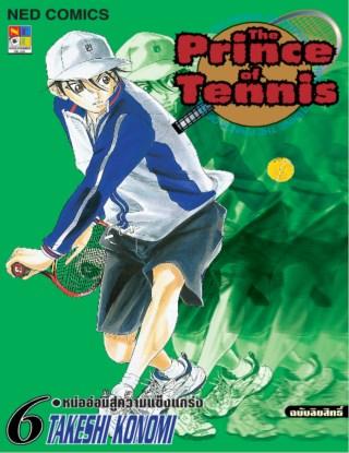 the-prince-of-tennis-เล่ม-6-หน้าปก-ookbee