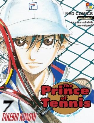 หน้าปก-the-prince-of-tennis-เล่ม-7-ookbee