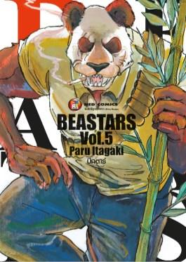 หน้าปก-beastars-บีสตาร์-เล่ม-5-ookbee
