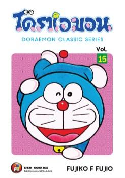 หน้าปก-โดราเอมอน-คลาสสิค-ซีรีส์-เล่ม-15-ookbee
