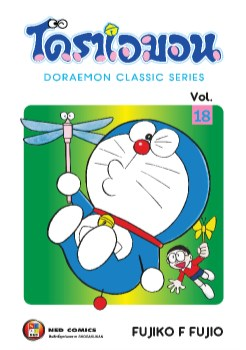 โดราเอมอน-คลาสสิค-ซีรีส์-เล่ม-18-หน้าปก-ookbee