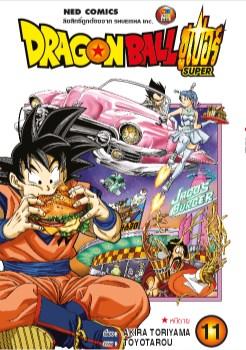 หน้าปก-dragon-ball-super-ดรากอนบอลซูเปอร์-เล่ม-11-ookbee