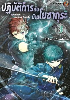 หน้าปก-mission-yozakura-family-ปฏิบัติการลับ-บ้านโยซากุระ-เล่ม-3-ookbee