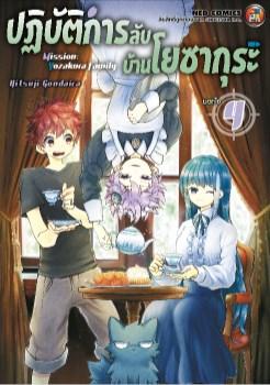 mission-yozakura-family-ปฏิบัติการลับ-บ้านโยซากุระ-เล่ม-4-หน้าปก-ookbee