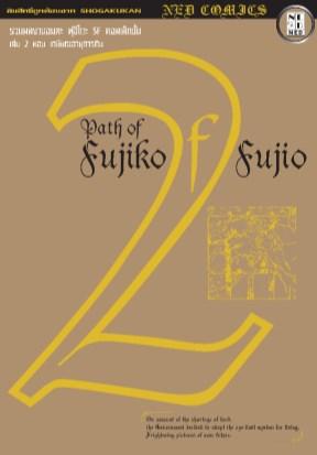 หน้าปก-path-of-fujiko-f-fujio-เล่ม-2-ookbee