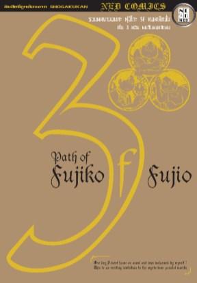 หน้าปก-path-of-fujiko-f-fujio-เล่ม-3-ookbee