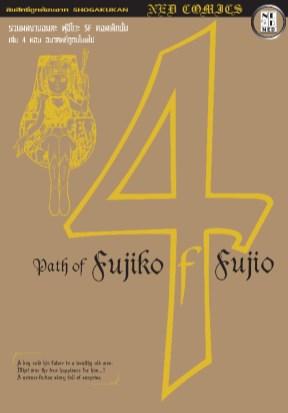 หน้าปก-path-of-fujiko-f-fujio-เล่ม-4-ookbee