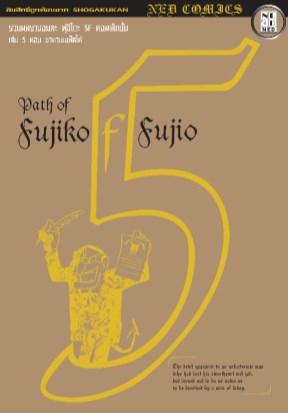 หน้าปก-path-of-fujiko-f-fujio-เล่ม-5-ookbee
