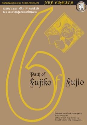 หน้าปก-path-of-fujiko-f-fujio-เล่ม-6-ookbee
