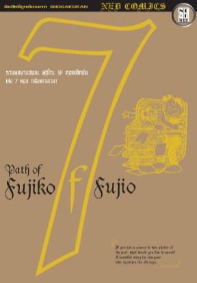 หน้าปก-path-of-fujiko-f-fujio-เล่ม-7-ookbee