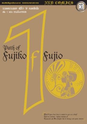 หน้าปก-path-of-fujiko-f-fujio-เล่ม-1-ookbee
