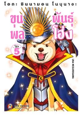 หน้าปก-โอดะ-ชินนามอน-โนบุนางะ-ขุนพลพันธุ์โฮ่ง-เล่ม-5-ookbee