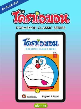 หน้าปก-e-book-set-โดราเอมอน-คลาสสิค-ซีรีส์-เล่ม-1-45-ookbee