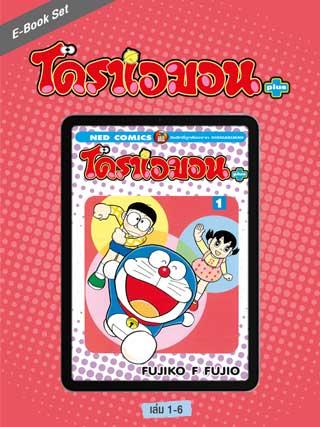 หน้าปก-e-book-set-โดราเอมอน-พลัส-เล่ม-1-6-ookbee