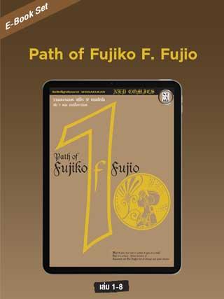 หน้าปก-e-book-set-path-of-fujiko-f-fujio-เล่ม-1-8-ookbee