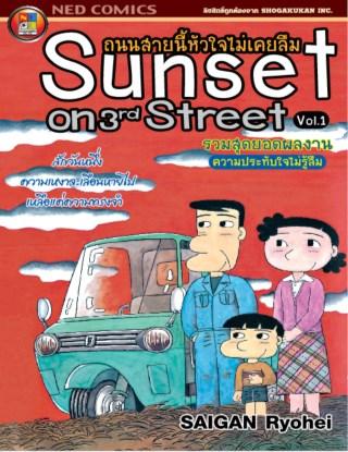 หน้าปก-sunset-on-3rd-street-ถนนสายนี้หัวใจไม่เคยลืม-เล่ม-1-ookbee