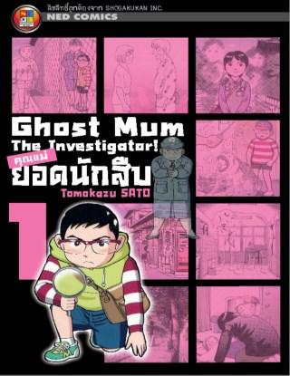 ghost-mum-คุณแม่ยอดนักสืบ-เล่ม-1-หน้าปก-ookbee