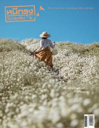 หนีกรุง-issue-74-หน้าปก-ookbee
