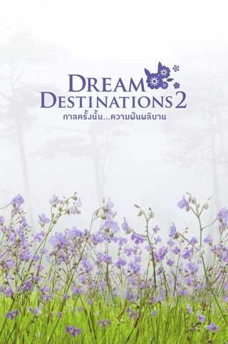 dream-destinations2-กาลครั้งนั้นความฝันผลิบาน-หน้าปก-ookbee