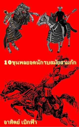 หน้าปก-10ขุนพลยอดนักรบสมัยสามก๊ก-ookbee