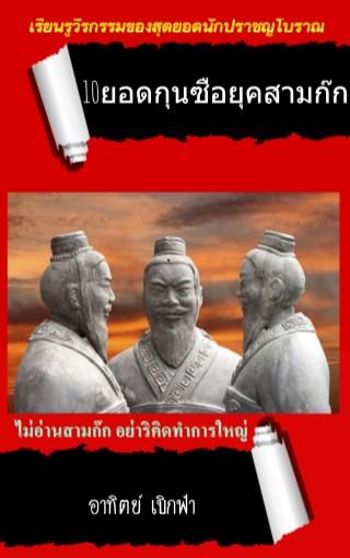 หน้าปก-10ยอดกุนซือยุคสามก๊ก-ookbee