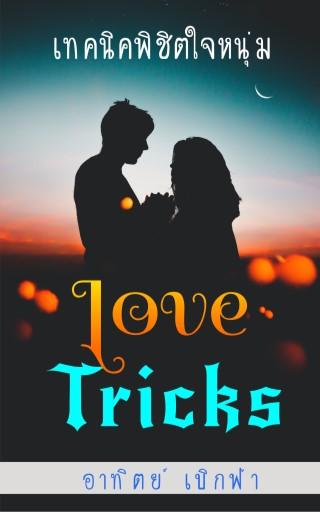 หน้าปก-love-tricks-เทคนิคพิชิตใจหนุ่ม-ookbee